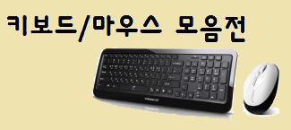 키보드/마우스 모음전