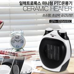 [일렉트로룩스]미니형 PTC온풍기