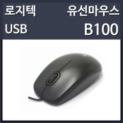 [로지텍]B100 유선마우스