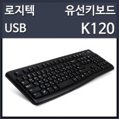 [로지텍]K120 유선키보드