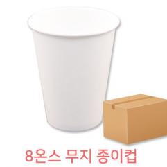 8온스 흰색 무지 종이컵/테이크아웃커피컵 1박스(1000개)