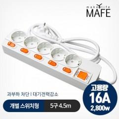 개별절전형 멀티탭 5구 4.5m 16A고용량